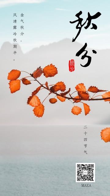 秋分时节秋祭月二十四节气一年最美时