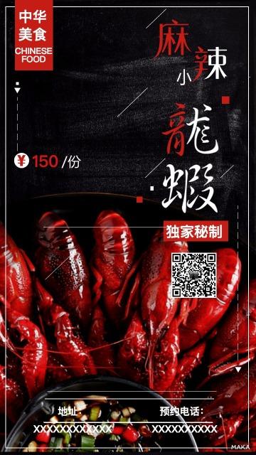 麻辣小龙虾宣传图