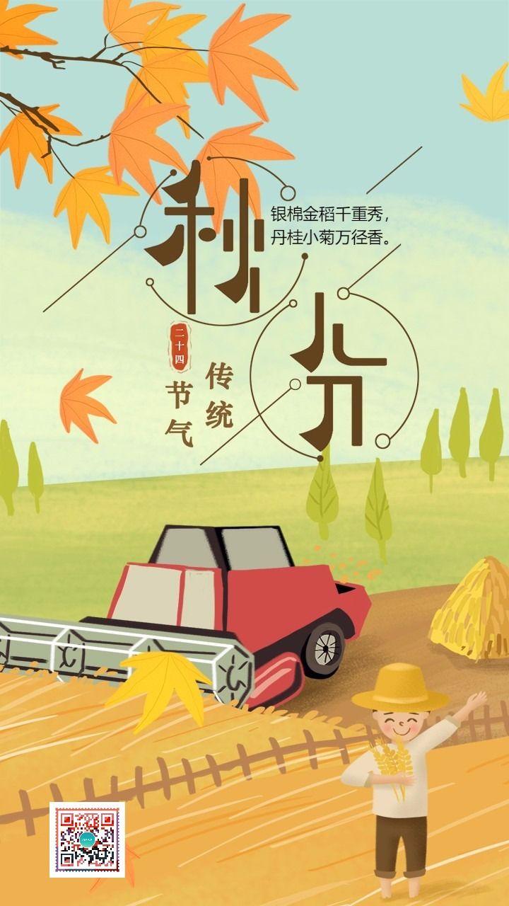 秋分二十四节气海报 宣传促销打折通用 二维码朋友圈贺卡创意海报手机海报