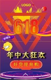 618父亲节年中大促\618电商\618天猫理想生活狂欢节 淘宝 京东618开趴