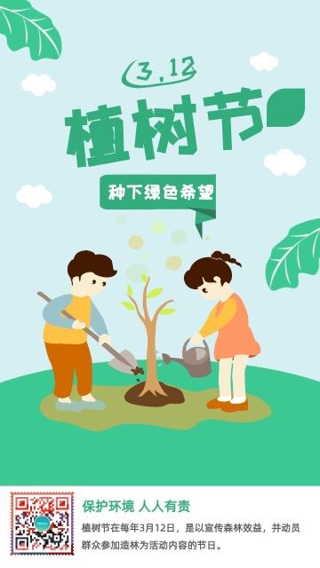 植树节卡通风活动宣传海报