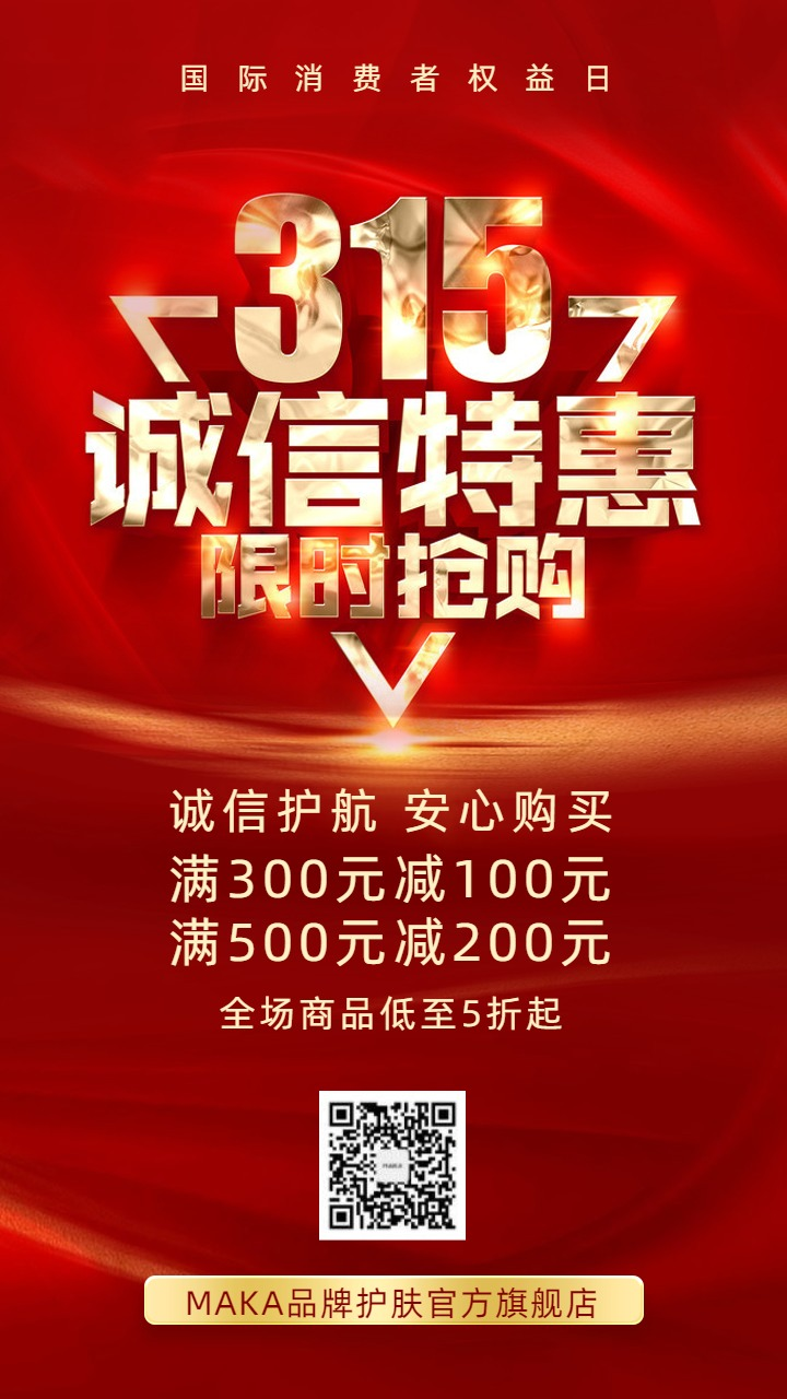 315消费者权益日品质优惠商家促销活动海报模板