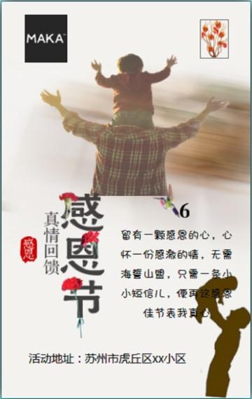 感恩节活动邀请,感恩节精美贺卡,高档大气,中国风,古典雅致,感恩有你