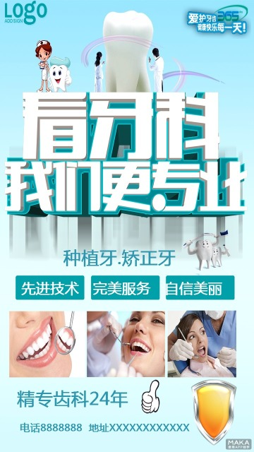 专业牙科宣传