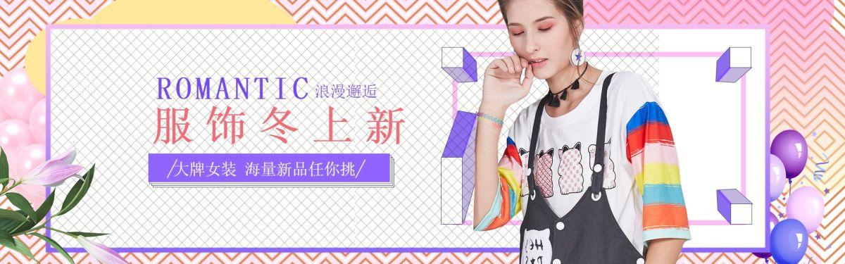 时尚浪漫女装服饰电商banner