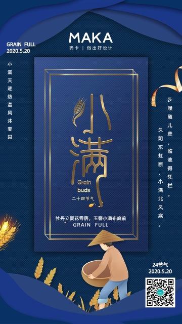 蓝色复古剪纸风格中国传统小满节气海报