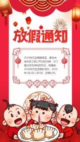 元旦放假通知红色喜庆海报