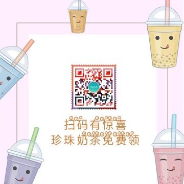 珍珠奶茶饮品店二维码