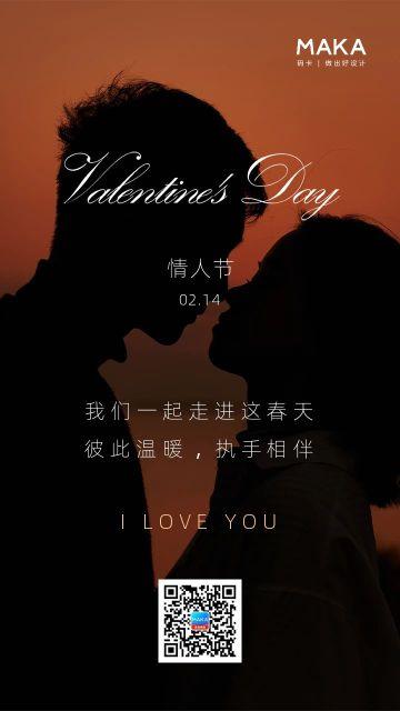 棕色背景浪漫情人节告白520祝福贺卡手机海报