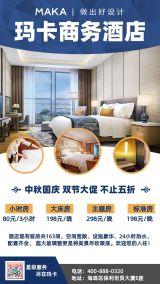 深蓝简约中秋国庆酒店促销宣传海报
