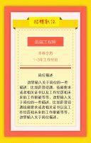 企业公司通用招聘邀请扁平清新简约个性黄色