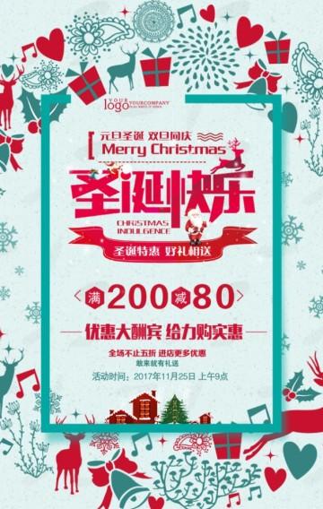 圣诞节/元旦新年节日促销打折活动宣传推广