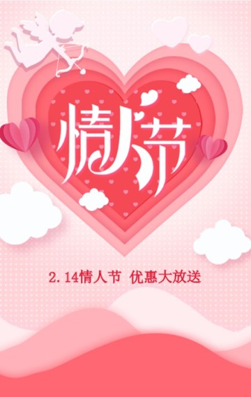 情人节促销 情人节 为爱而购 七夕 214情人节 520 情人节促销 七夕促销 214情人节促销 浪