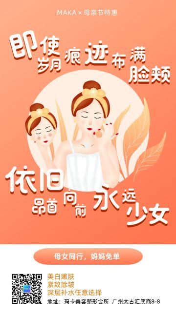 时尚炫酷母亲节美容促销海报