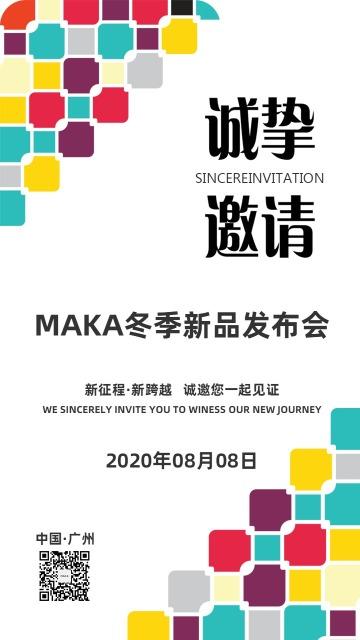 简约时尚年会发布会会议企业活动邀请函手机版海报