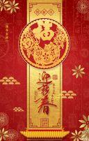 红色中国风春节祝福贺卡/企业新年祝福推广宣传
