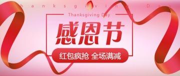感恩节促销公众号封面大图