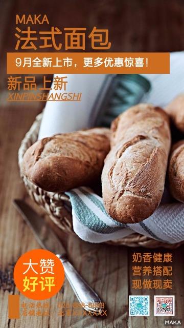 法式面包新品上市