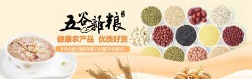 清新简约零售百货促销推广电商banner