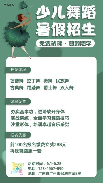 绿色清新招生舞蹈培训兴趣班宣传海报