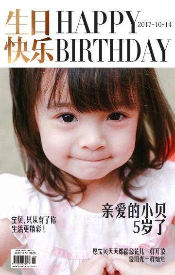 白色简约宝贝生日成长相册纪念H5