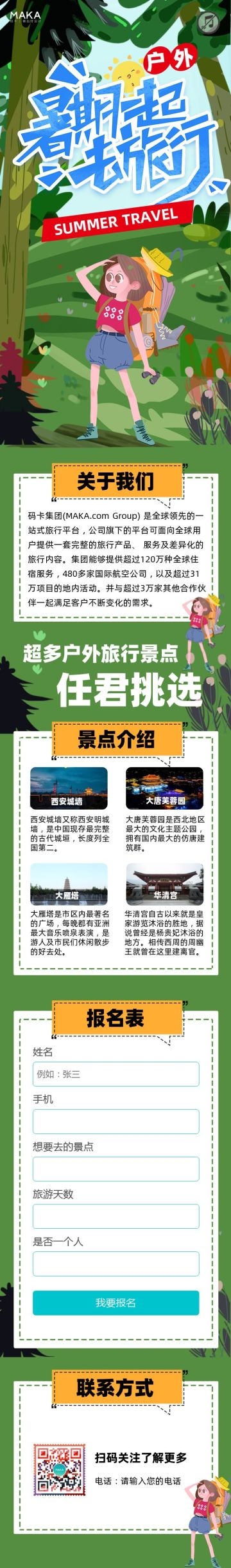 绿色清新卡通风旅游行业夏季亲子旅游招生宣传推广长页H5