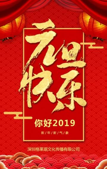 2019元旦贺卡元旦节企业祝福贺卡新年祝福你好2019新年好新年快乐贺卡节日贺卡贺年