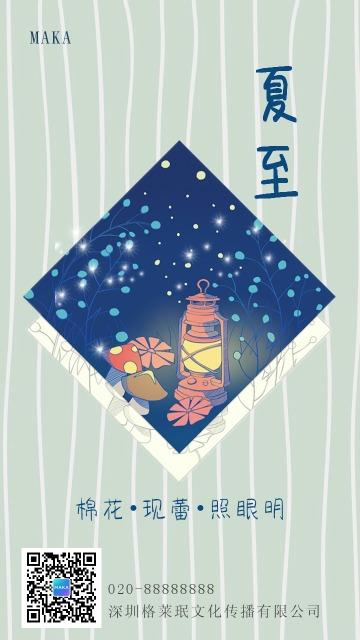 夏至二十四节气文化习俗民俗风俗企业宣传推广通用蓝色简约卡通日签海报