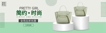 清新风简约时尚女包宣传banner海报