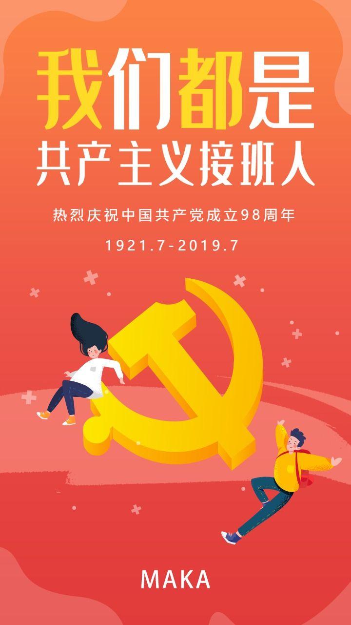 扁平71庆祝七一建党节98周年党建海报