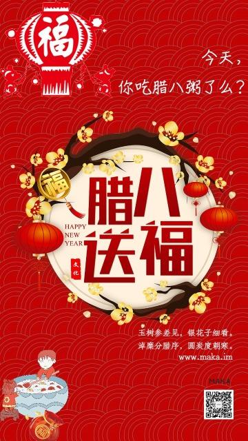 腊八佳节中国古风喜庆海报