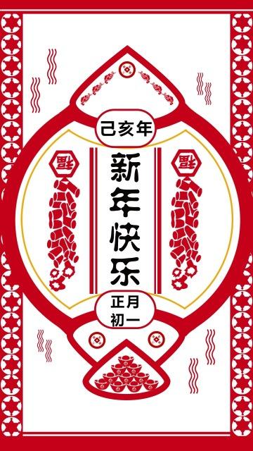 新年/新春祝福/拜年海报