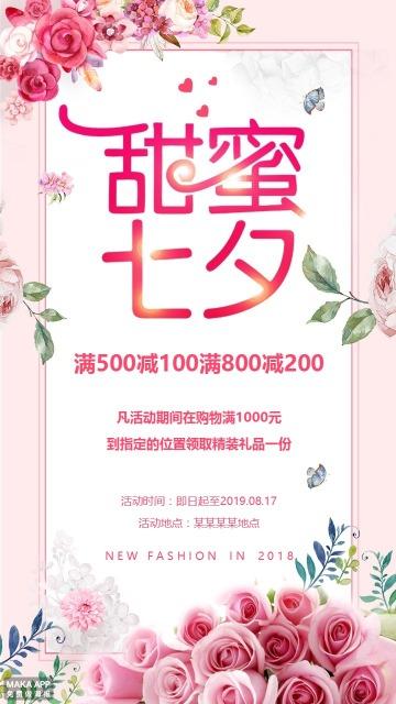 七夕节七夕情人节甜蜜七夕粉色鲜花浪漫海报