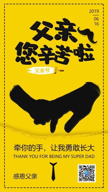 父亲节简约风父爱辛苦了宣传海报