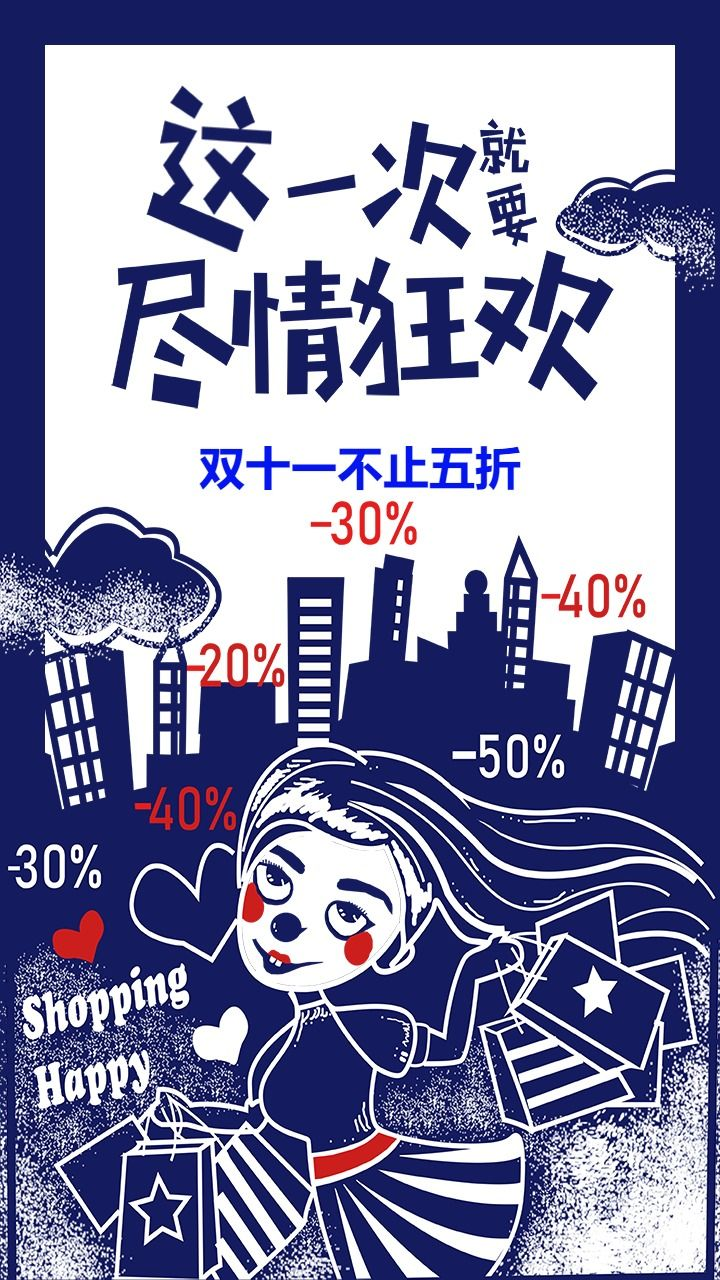 清新卡通双十一促销