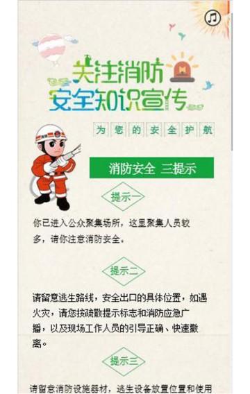 消防安全教育知识宣传