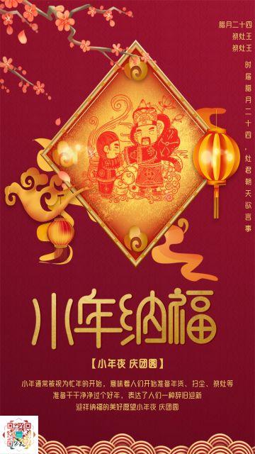 中国风烫金红色小年宣传海报