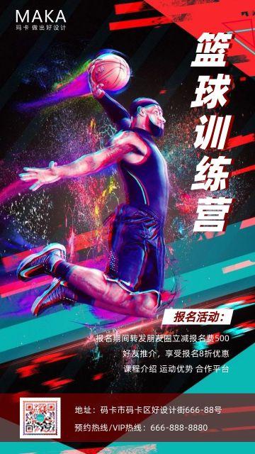 紫色炫酷篮球招生宣传海报