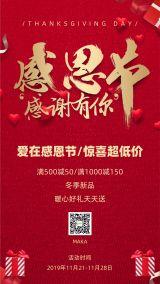 感恩节2019红色绚丽时尚现代简约大气店铺促销宣传海报