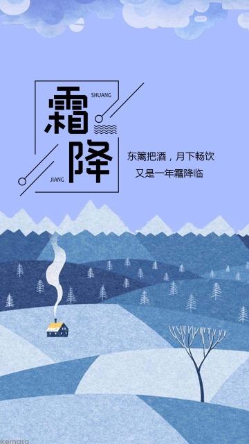 传统二十四节气霜降时节