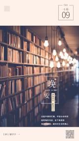 棕色简约文艺日历图书馆灯光温馨晚安日签手机海报