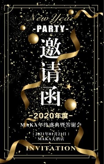 动感黑金星空彩带庆祝新年跨年派对公司年会年终盛典答谢会邀请函