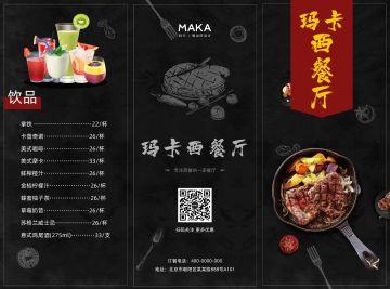 黑色风格西餐菜单三折页设计