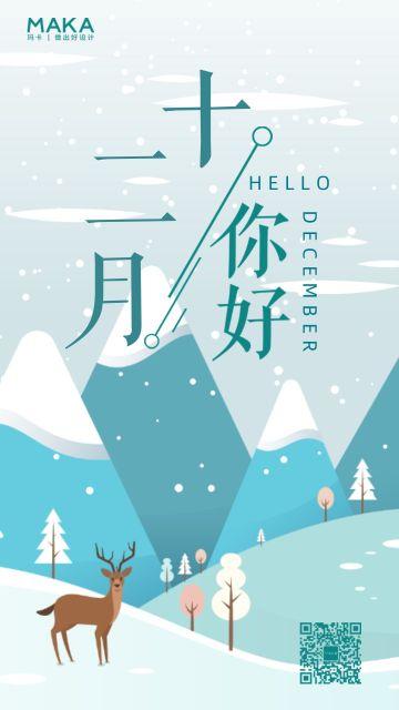简约卡通雪景圣诞麋鹿十二月你好冬天你好月初问候早安日签宣传海报
