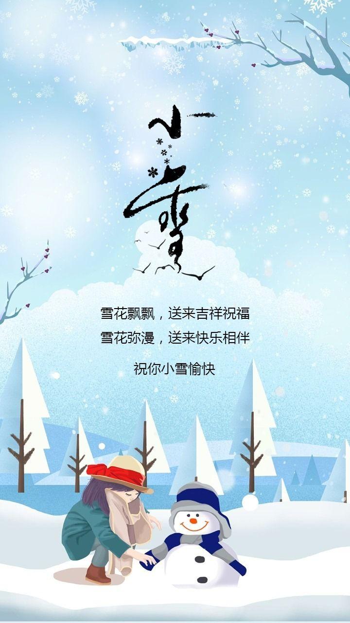 文艺清新二十四节气小雪时节日签
