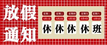 五一劳动节放假通知公众号封面头条