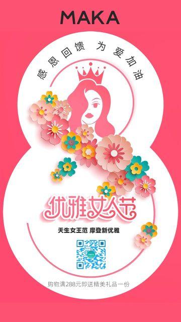 粉色优雅女人节三八妇女节商场宣传海报