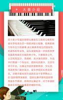 卡通手绘钢琴比赛邀请函H5