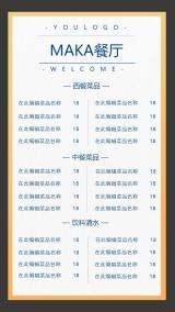简约风格餐厅饭店菜单宣传海报