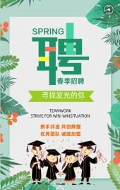 绿色卡通风春季校园招聘推广宣传H5